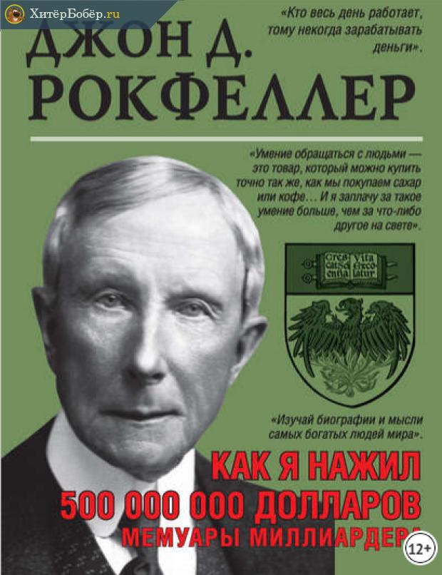 Обложка мемуаров Рокфеллера