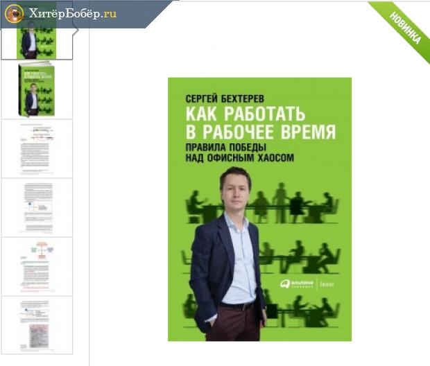 Книга Сергея Бехтерева о тайм-менеджменте в интернет-магазине