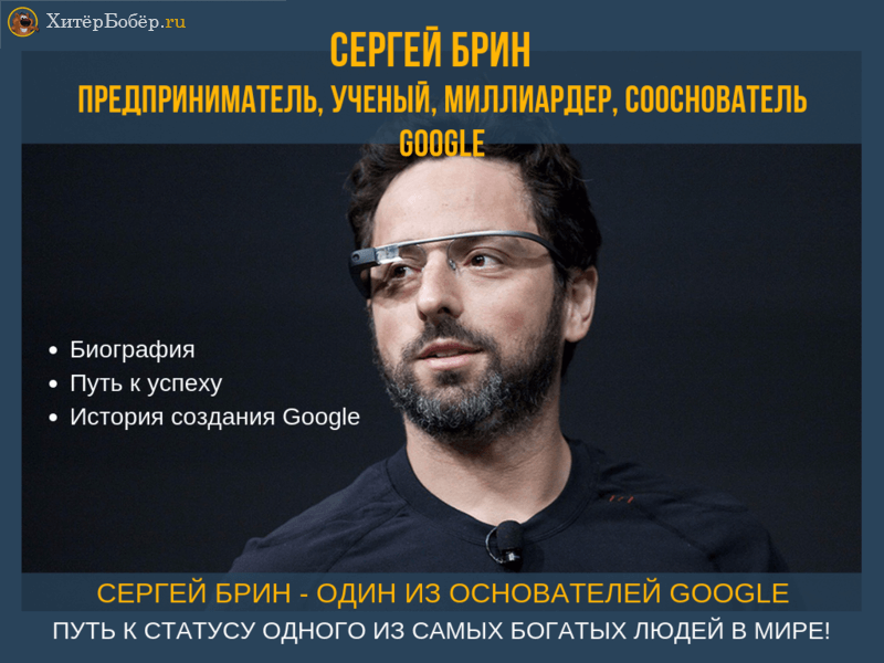 Сергей Брин (Sergey Brin)