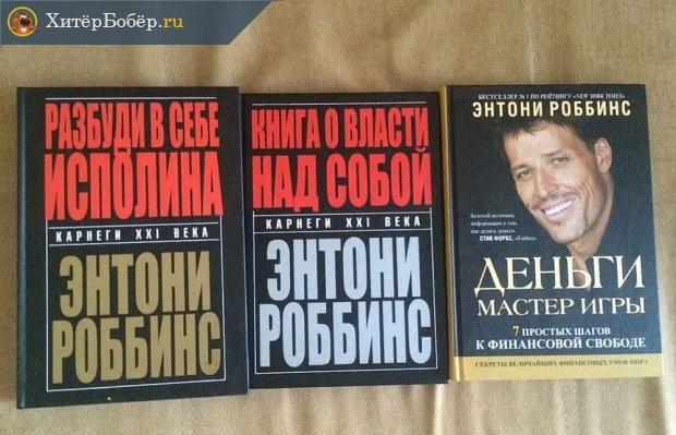 Книги Тони Роббинса