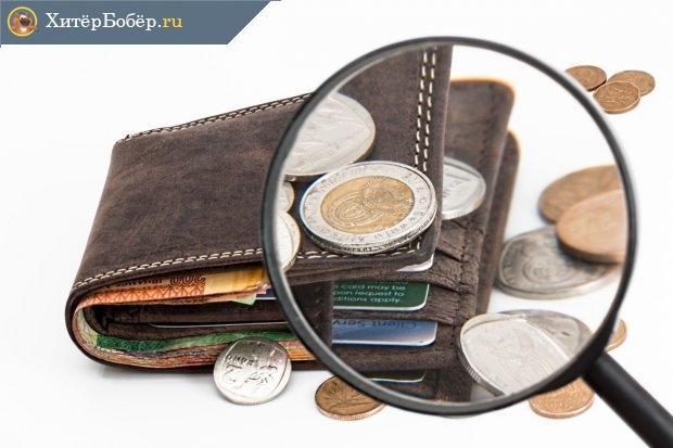 кошелек с монетками