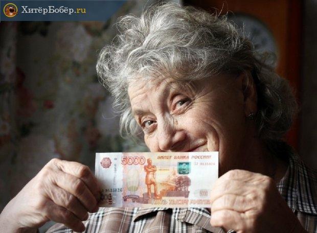 Чего ждать малообеспеченным пенсионерам