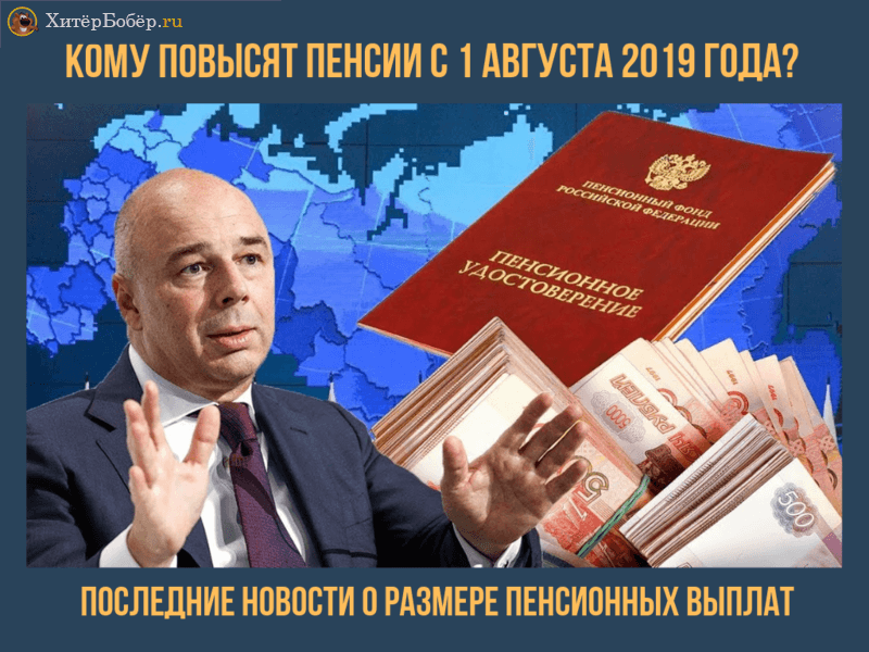 Когда начнут индексировать пенсии работающим пенсионерам в России, актуальные новости