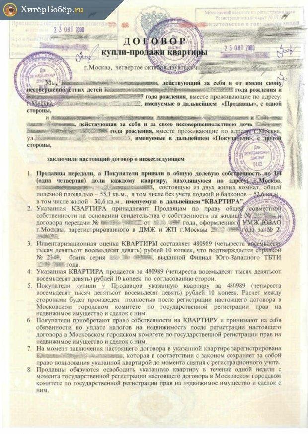 Первая страница нотариального договора купли-продажи квартиры