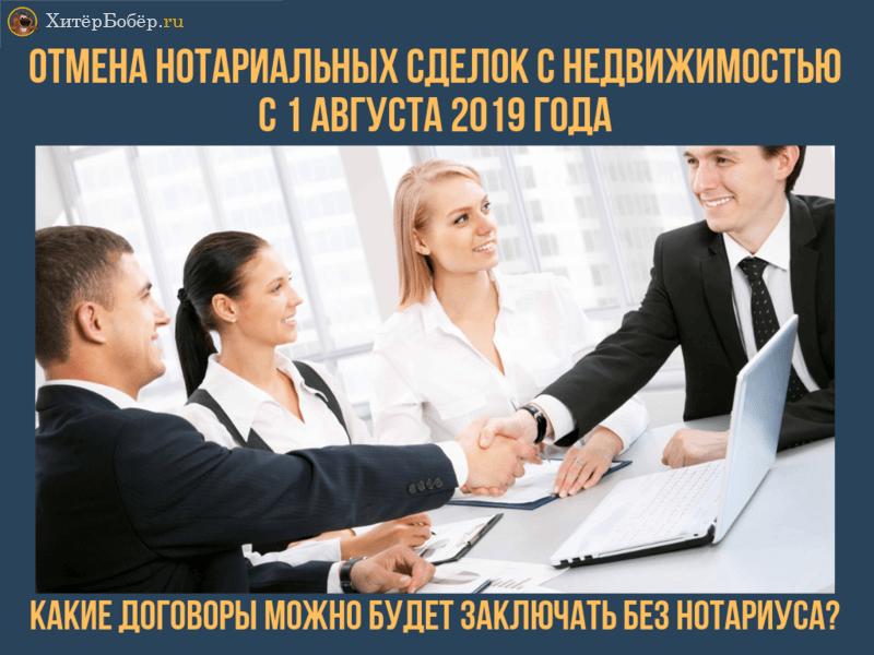 Нотариальные сделки с недвижимостью в 2021 году