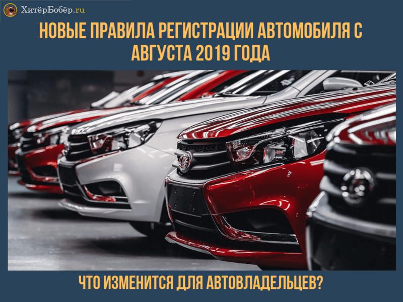 новые правила регистрации автомобилей с августа 2019