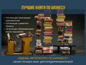 литература по бизнесу: топ книг