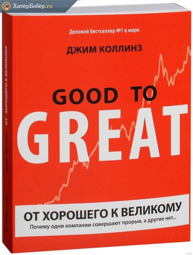 Обложка русского издания книги Коллинза