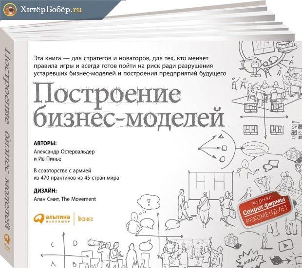 Книга о бизнес-моделях