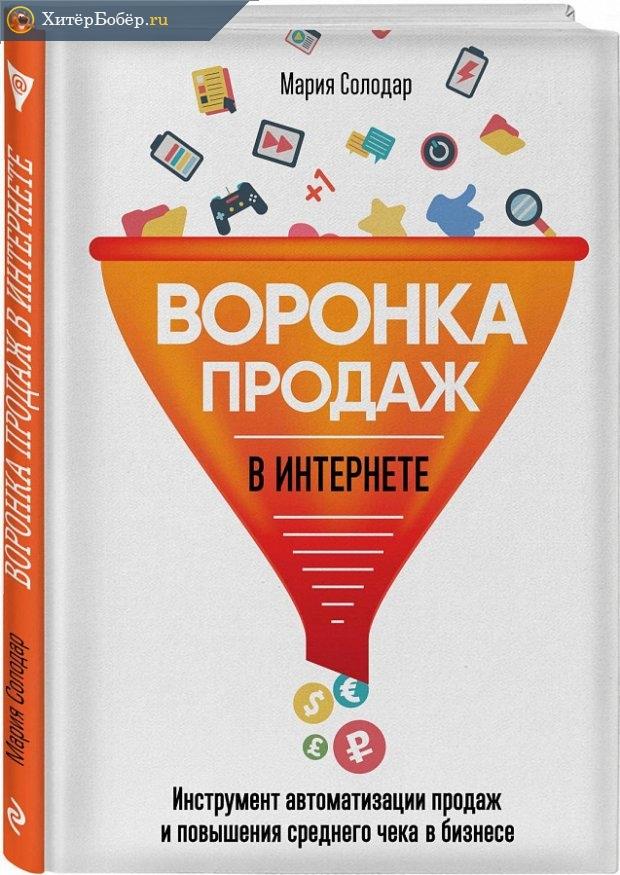 Воронка продаж в интернете. Инструменты повышения продаж и среднего чека в бизнесе