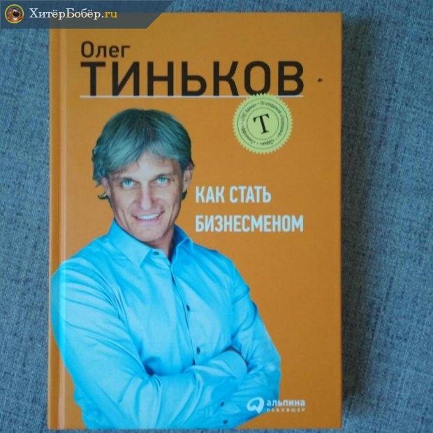 Олег Тиньков «Как стать бизнесменом