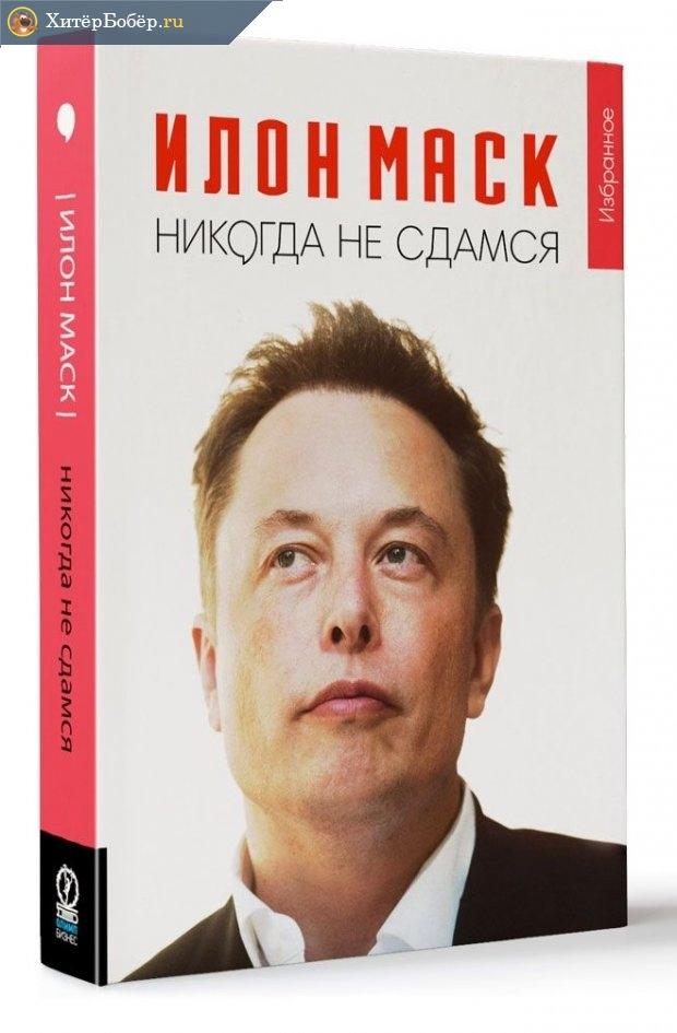 Илон Маск «Никогда не сдамся»