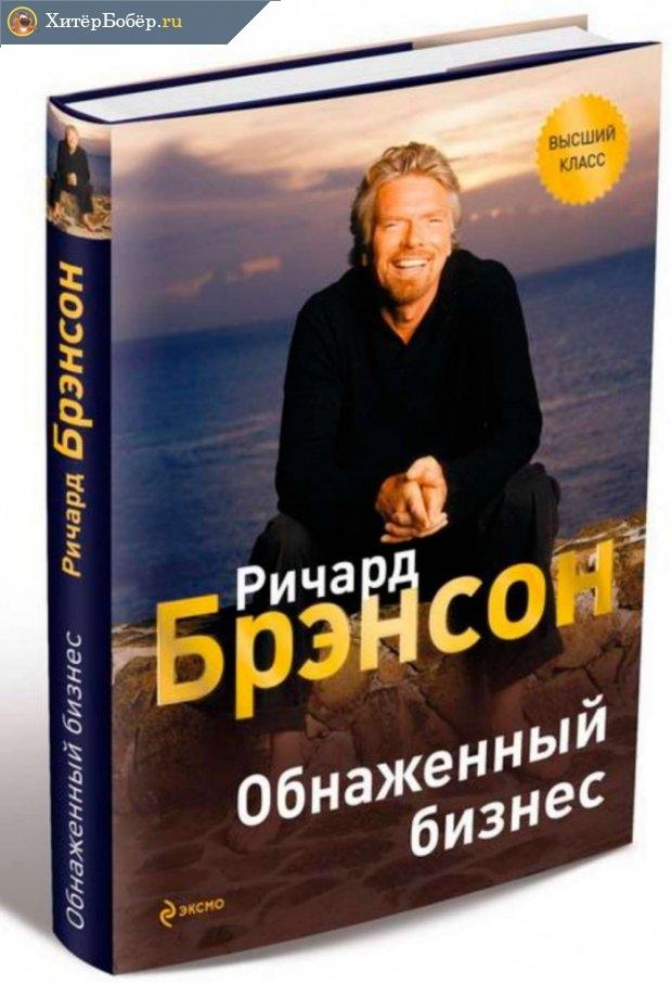 Ричард Бренсон «Обнажённый бизнес»