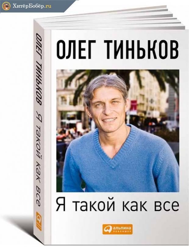 Олег Тиньков «Я такой, как все»