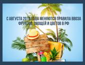 с августа новые правила ввоза фруктов, овощей и цветов