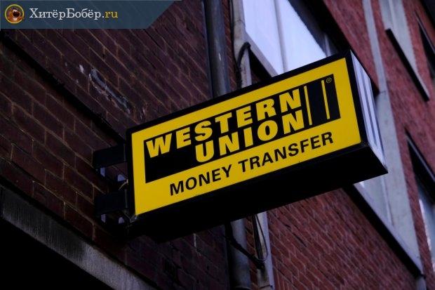 Табличка Western Union на стене