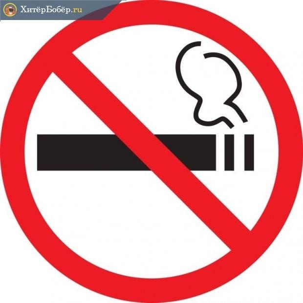 Знак «Не курить»