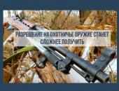 новые правила получения охотничьего билета