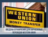ограничения на переводы в системе western union
