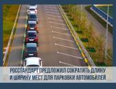 Росстандарт предложил сократить длину и ширину мест для парковки автомобилей