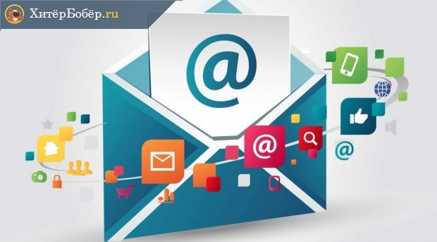 Картинка на тему электронной почты