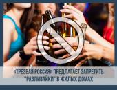 трезвая россия предлагает запретить разливайки в жилых домах