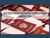 микросхемы для электронных паспортов