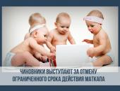чиновники против ограниченного действия материнского капитала