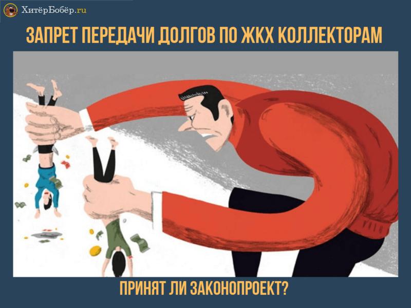 Принят законопроект, запрещающий передачу долгов по услугам ЖКХ коллекторам