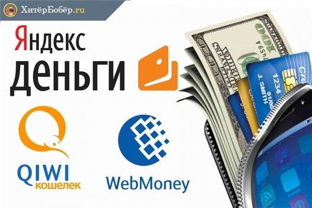 Логотипы платёжных систем и кошелёк с наличными долларами и банковскими картами