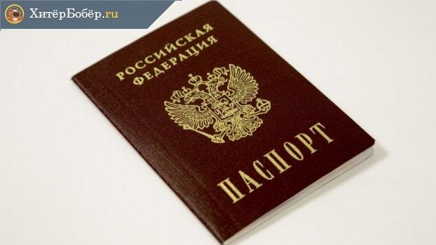 Российский внутренний паспорт