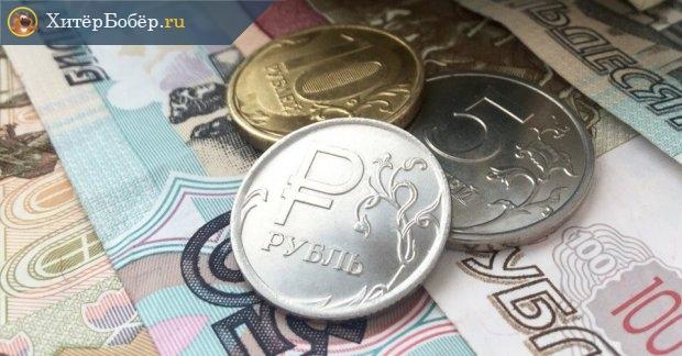Российские купюры и монеты разного достоинства
