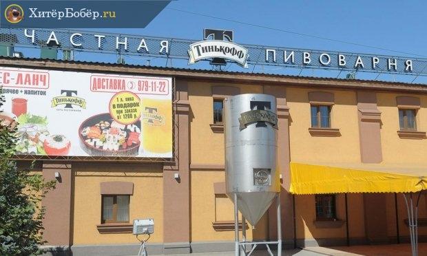 Частная пивоварня Тинькова