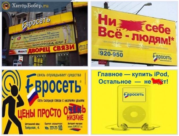 Как «Евросеть» эпатировала Россию