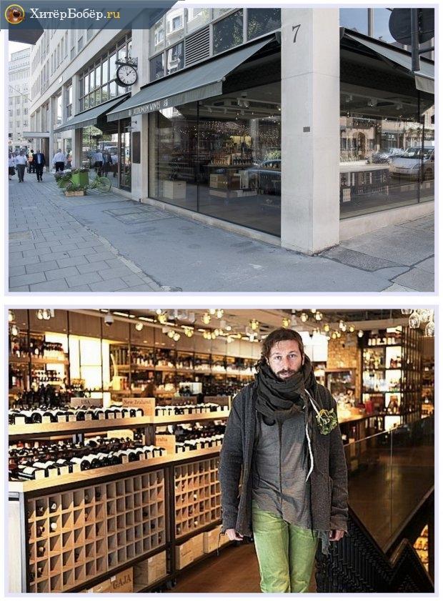 Винный магазин Чичваркина