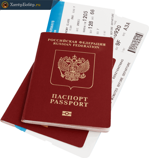 Российские загранпаспорта и вложенные в них посадочные талоны