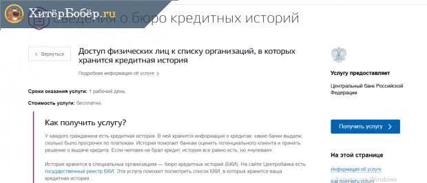 Скрин описания услуги «Сведения из каталога кредитных историй» на портале госуслуг