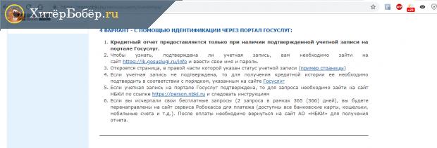Скрин описания идентификации через «Госуслуги» на сайте Национального бюро кредитных историй