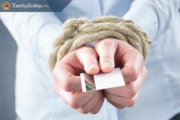 Связанные руки с пластиковой картой