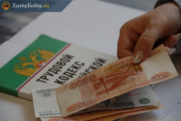 Деньги на Трудовом кодексе РФ