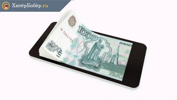 Деньги на смартфоне