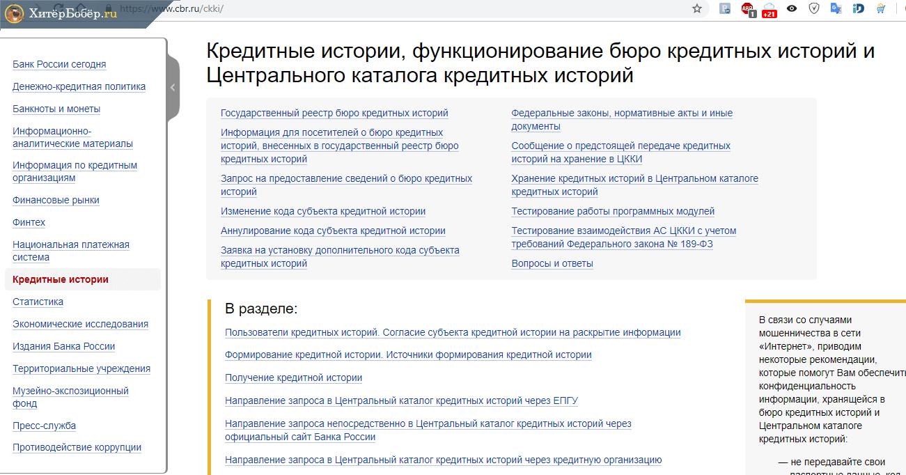можно ли очистить кредитную историю в россии