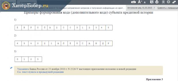 Скрин Постановления Правительства о кодах субъектов кредитных историй