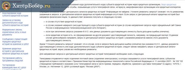 Скрин сайта ЦККИ