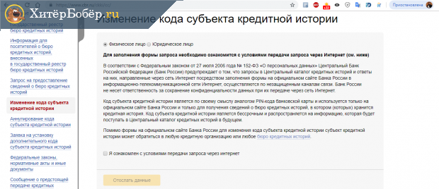 Скрин страницы сайта ЦККИ с информацией о замене кода субъекта кредитной истории