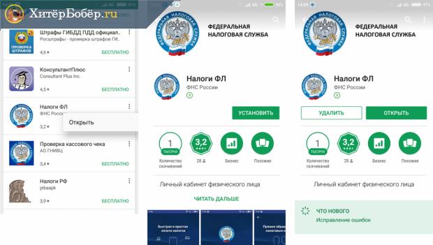 Скрин сайта Федеральной налоговй службы РФ