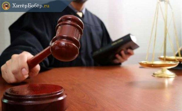 Судья стучит молотком