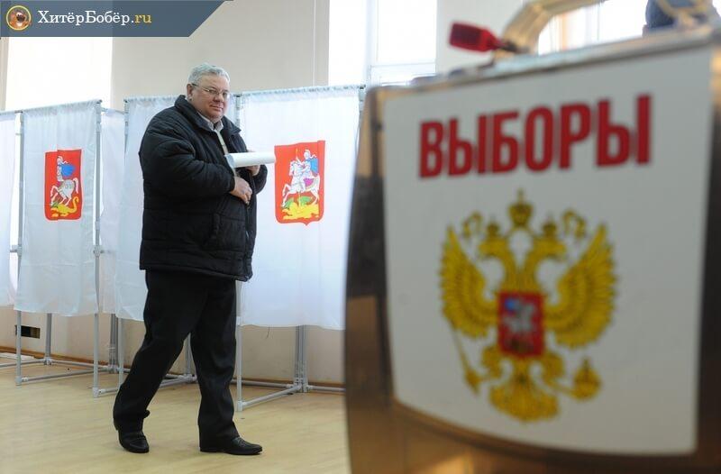 выборы россия