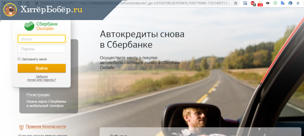 Скрин страницы входа в «Сбербанк Онлайн»