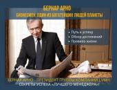 Бернар Арно